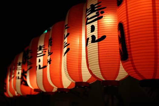 lights lanterns Japan  #20116