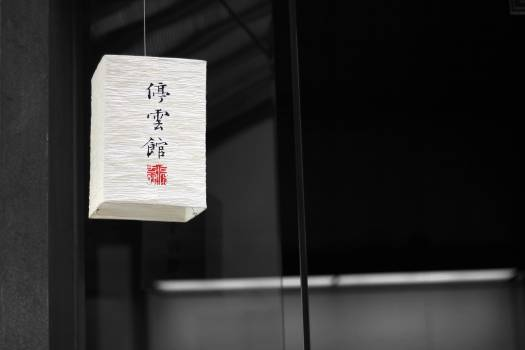 lamp shade asian writing  Free Photo
