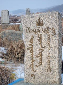 Grave at the Ulaanbaatar cemetery - free stock photo #400887