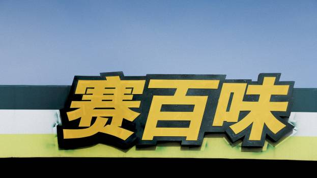 Facility Bank Sign Free Photo