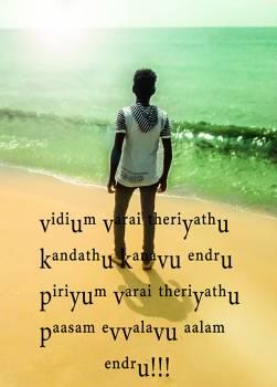 Tamil kavithai #58658
